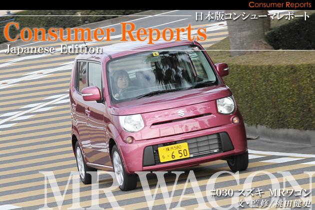 日本版コンシューマレポート-スズキ MRワゴン ユーザー試乗レビュー-