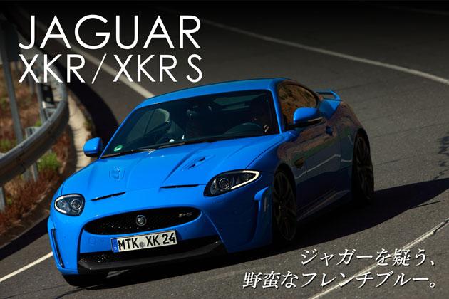 ジャガー XKR・XKR S 海外試乗レポート/西川淳