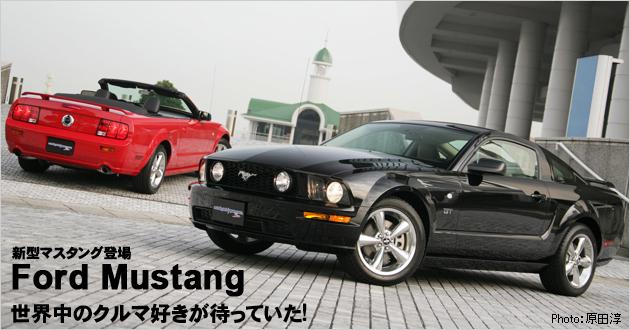 フォード マスタング 新型車徹底解説