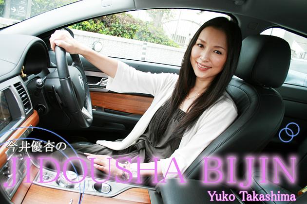 高島優子さん/今井優杏の自動車美人