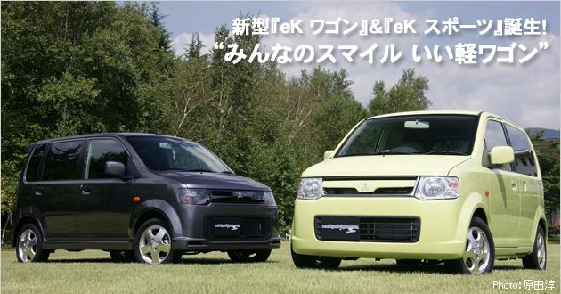 三菱 ekワゴン&ekスポーツ 新型車徹底解説