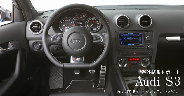 アウディ S3 海外試乗レポート