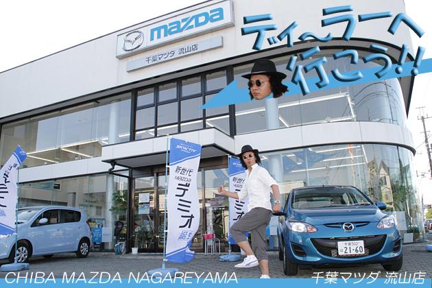 ディーラーへ行こう!千葉マツダ 流山店で新型デミオの実態を調査!