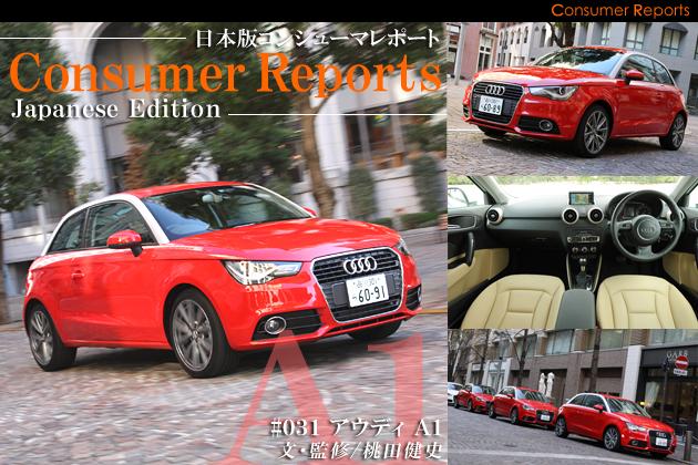 日本版コンシューマレポート-アウディ A1 ユーザー試乗レビュー-