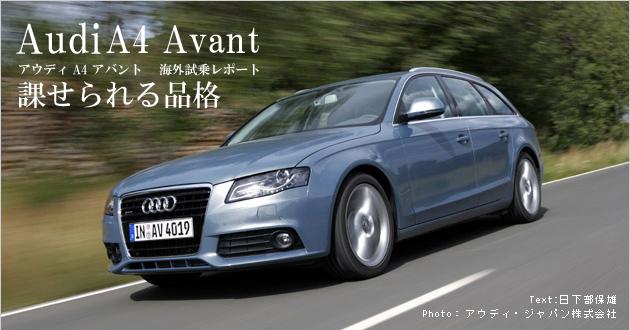 アウディ アウディ a4 アバント 評価 : autoc-one.jp