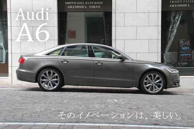 アウディ 新型 A6 試乗レポート/松田秀士