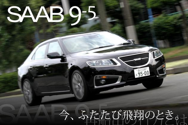 サーブ 新型9-5 試乗レポート/岡本幸一郎
