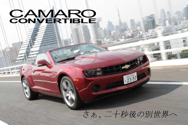 シボレー カマロ コンバーチブル 試乗レポート/石川真禧照