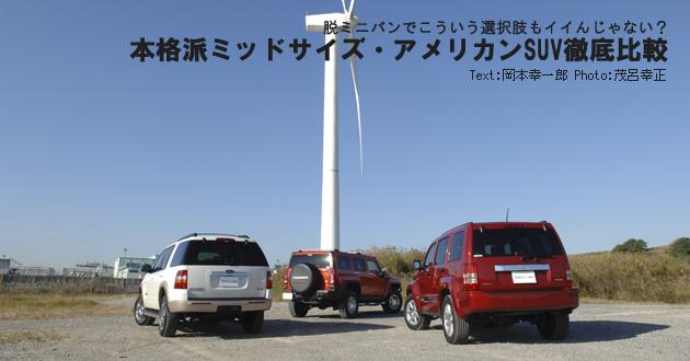 本格派ミッドサイズアメリカンSUV 徹底比較