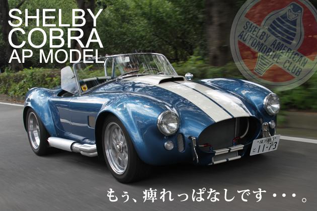シェルビーアジア コブラAPモデル 試乗レポート/岡本幸一郎