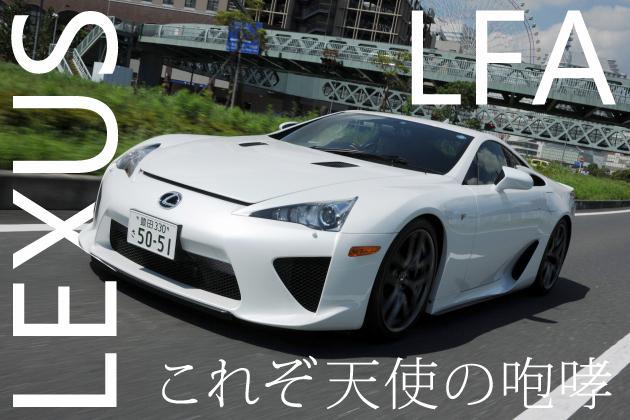 レクサス LFA 試乗レポート/岡本幸一郎