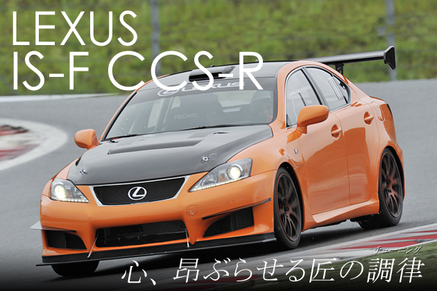 レクサス IS F CCS-R 試乗レポート/松田秀士