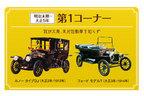 トヨタ博物館、企画展「大正100年記念 大正 自動車(くるま)ものがたり」を開催