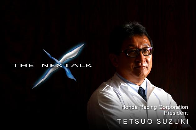 THE NEXTALK ~次の世界へ~ ホンダ レーシング 社長 鈴木哲夫インタビュー