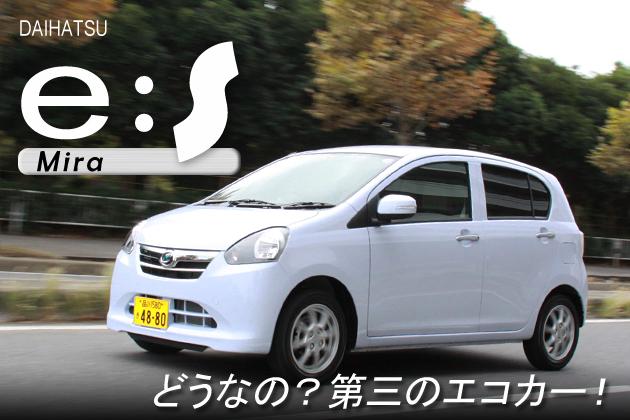 ダイハツ ミライース 試乗レポート/渡辺陽一郎