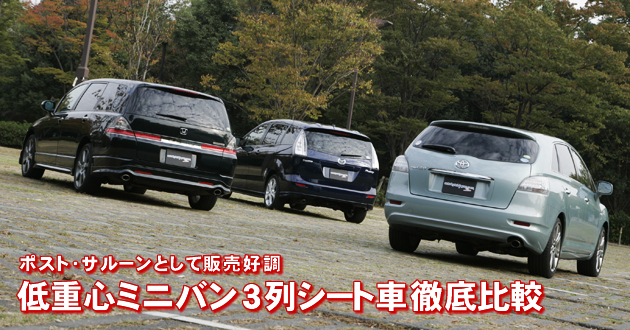 低重心ミニバン3列シート車 徹底比較