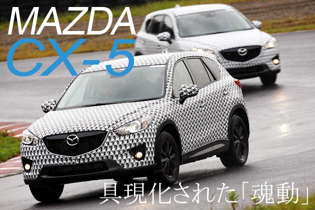 マツダ CX-5 試乗レポート/松下宏