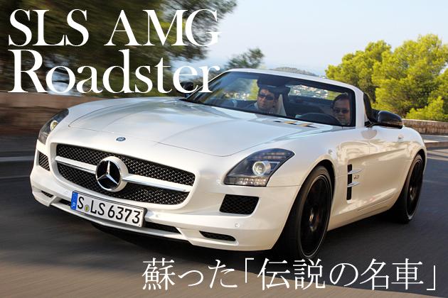 メルセデス・ベンツ SLS AMG ロードスター 海外試乗レポート/西川淳