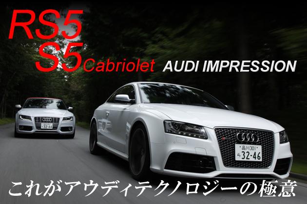 アウディ RS5 & S5カブリオレ 試乗レポート/松田秀士