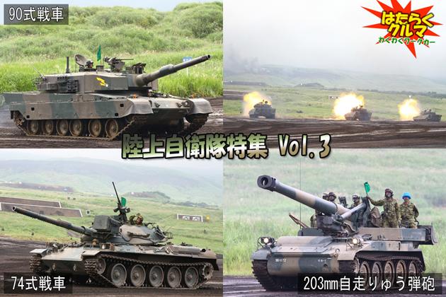 陸上自衛隊(富士総合火力演習/りっくんランド)