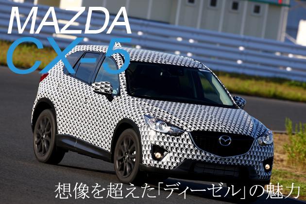 マツダ CX-5 試乗レポート/飯田裕子