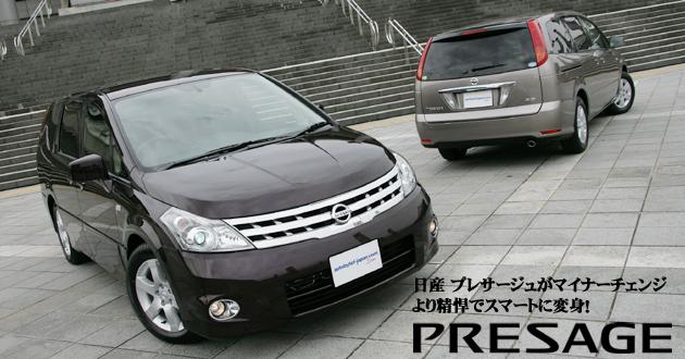 日産 プレサージュ 新型車徹底解説