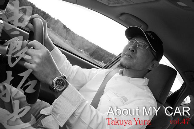 由良拓也/今井優杏の「あなたの愛車教えてください!」