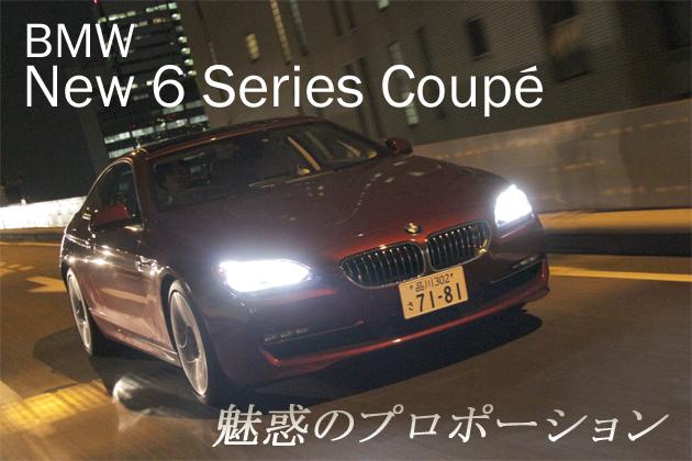 BMW 新型6シリーズ 試乗レポート/石川真禧照   BMW 新型6シリーズ 試乗レポート/石川