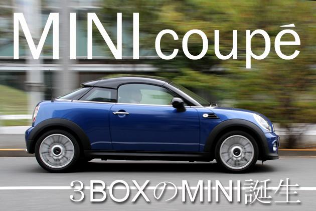 BMW MINIクーペ 試乗レポート/石川真禧照