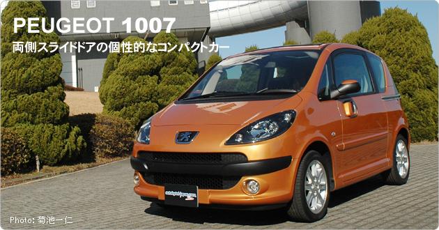 プジョー1007 新型車徹底解説