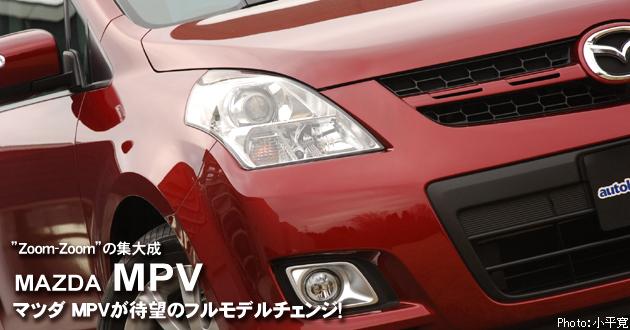 マツダ MPV 新型車徹底解説