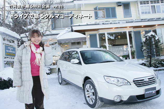 竹岡圭のドライブvol.35 真っ白な銀世界!新春初滑りスキー!