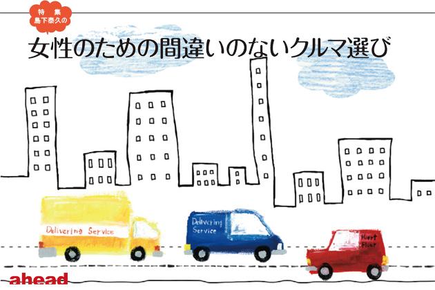 【ahead femme×オートックワン】-ahead 11月号-「女性のための間違いのないクルマ選び(2)」