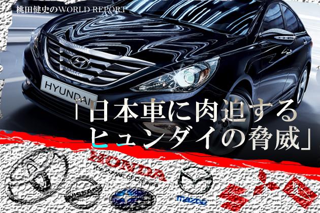 日本車に肉迫するヒュンダイの脅威/桃田健史