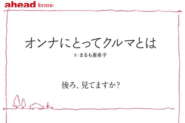 【ahead femme×オートックワン】-ahead 11月号-「オンナにとってクルマとは」