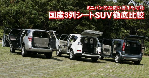 国産3列シートSUV 徹底比較