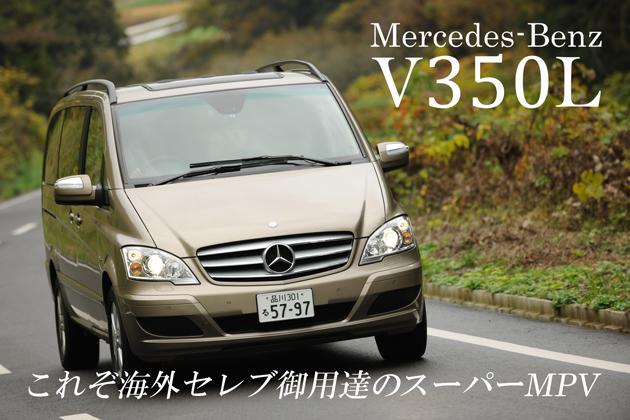 メルセデス・ベンツ V350L 試乗レポート/桂伸一