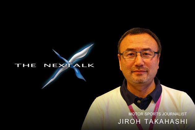 THE NEXTALK ~次の世界へ~ モータースポーツジャーナリスト 高橋二朗 インタビュー
