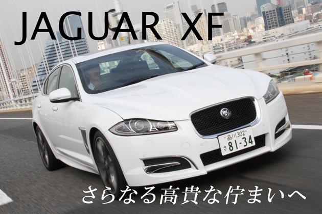 ジャガー XF 試乗レポート/清水草一