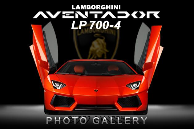 ランボルギーニ アヴェンタドール LP700-4 画像ギャラリー