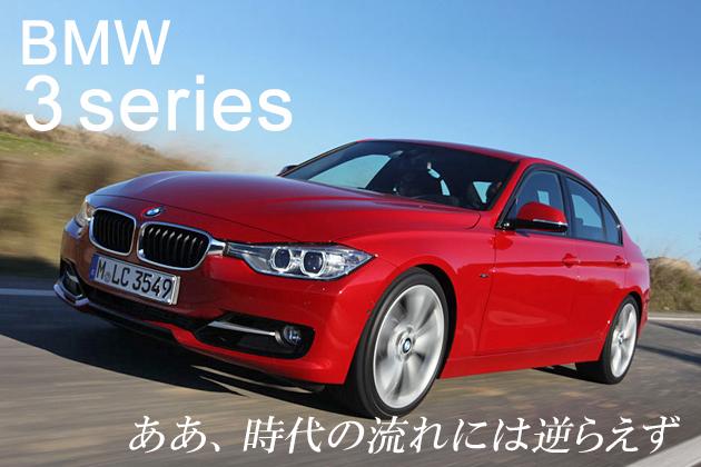 BMW 新型3シリーズ 試乗レポート/日下部保雄