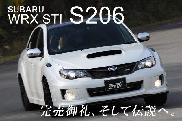 スバル WRX STI S206 試乗レポート/河口まなぶ
