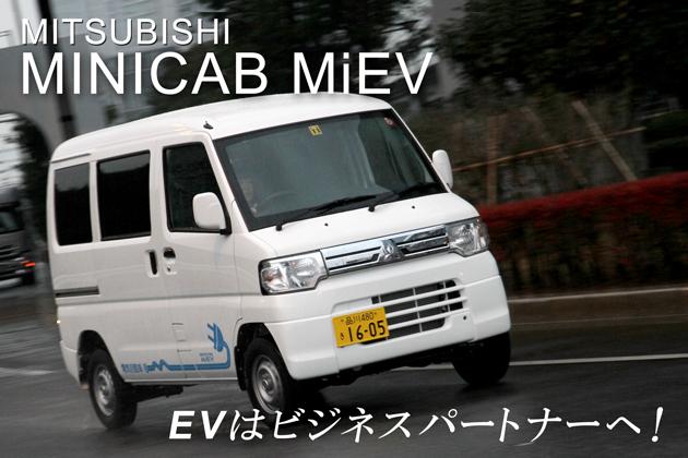 三菱 MINICAB MiEV 試乗レポート