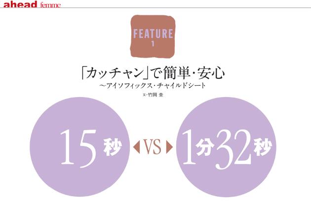 【ahead femme×オートックワン】-ahead 12月号- 「カッチャン」で簡単・安心