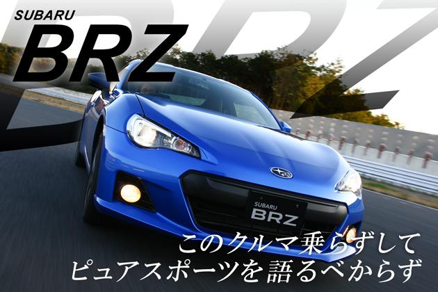スバル BRZ 試乗レポート/松田秀士