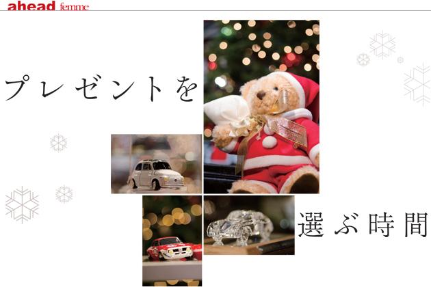【ahead femme×オートックワン】-ahead 12月号-プレゼントを選ぶ時間