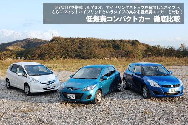 低燃費コンパクトカー 徹底比較