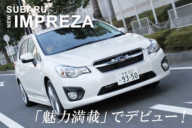 スバル 新型インプレッサ 試乗レポート/渡辺陽一郎