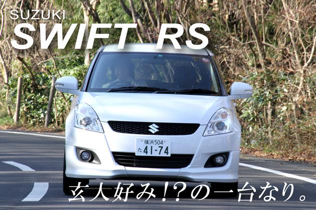 スズキ スイフト RS 試乗レポート/渡辺陽一郎