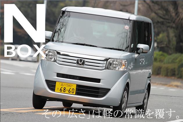 ホンダ N BOX 試乗レポート/渡辺陽一郎